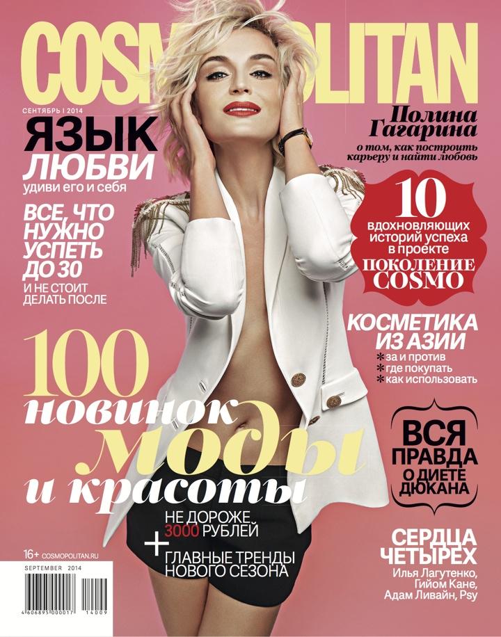Российскому COSMO — 20 лет!