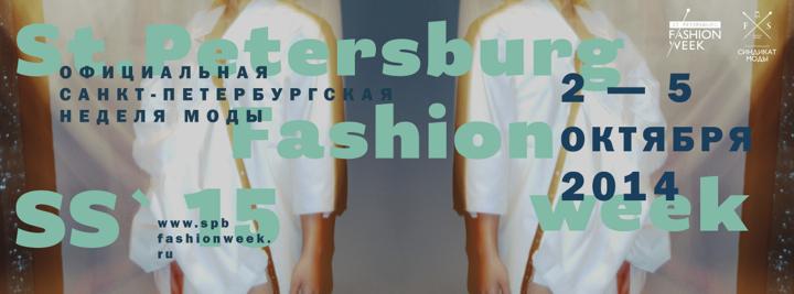 Приближается Санкт-Петербургская неделя моды