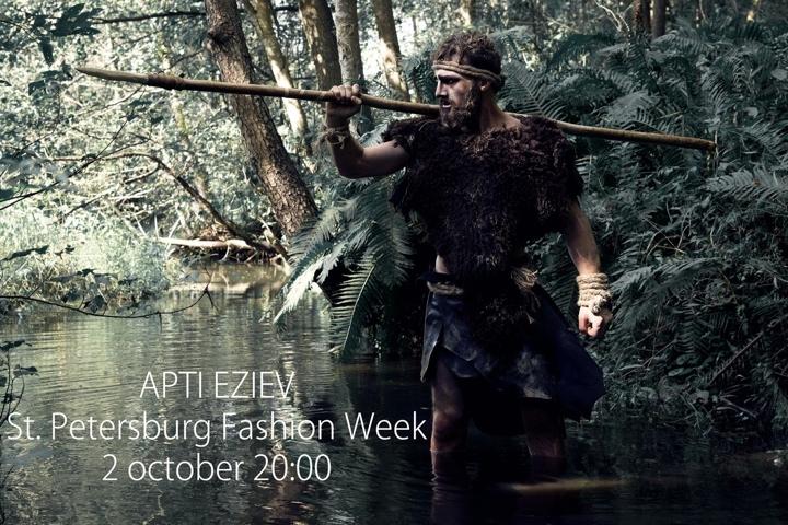 Белорусский бренд APTI EZIEV выступит на Неделе моды в Санкт-Петербурге