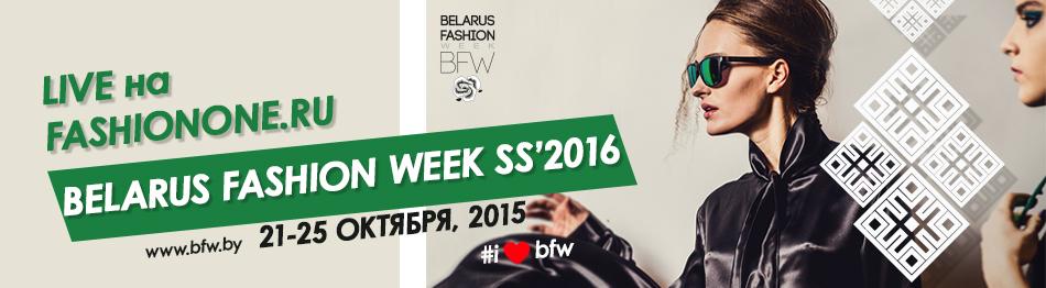 Belarus Fashion Week открывается сегодня в Минске