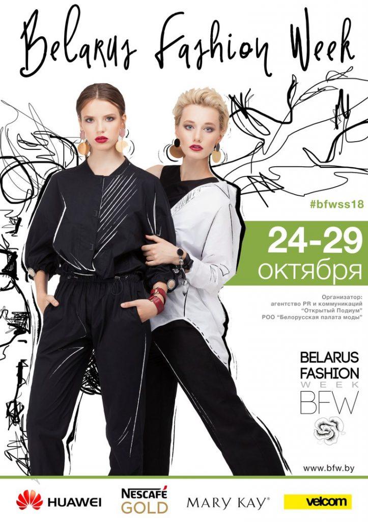 15-й сезон Belarus Fashion Week ОТКРОЕТСЯ 24 ОКТЯБРЯ